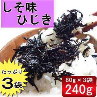 【3袋】しそ味ひじき 生ふりかけ 佃煮(80g×3袋)