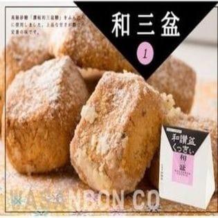 【和三盆】和三盆クッキー(6箱)