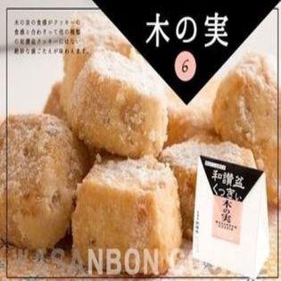 【木の実】和三盆クッキー(6箱)