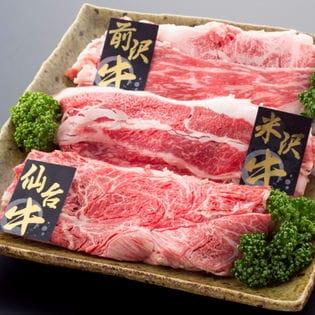 【上質/600g】みちのくブランド牛うすぎりセット (米沢牛・前沢牛・仙台牛)