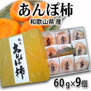 【60g×9個】和歌山県 あんぽ柿(化粧箱入)