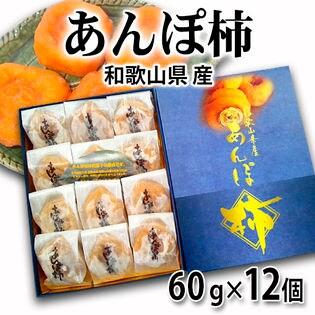 【60g×12個】和歌山県 あんぽ柿(化粧箱入)