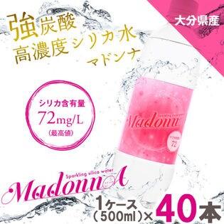 【500ml×40本】九州産強炭酸高濃度シリカ水「マドンナ」