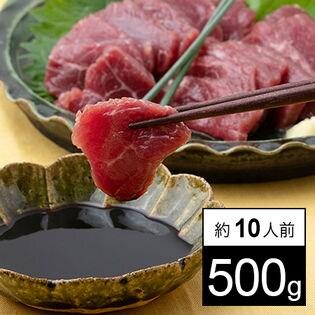 【500g(約10人前)】馬刺しの王道 上赤身 詰め合わせパック 専用醤油付き