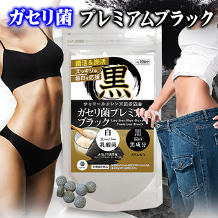 【90粒×2袋(約6ヶ月分)】ガセリ菌プレミアム ブラック