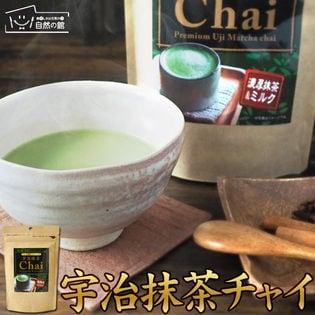 【計240g(120g×2)】牛乳いらず 宇治抹茶チャイ