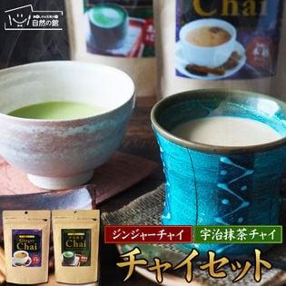 【計240g(各120g)】牛乳いらず ジンジャーチャイ+宇治抹茶チャイセット
