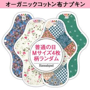 hannahpad オーガニック布ナプキン 【Mサイズ4枚セット】