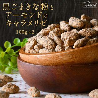 【200g(100g×2)】黒ごまきな粉とアーモンドのキャラメリゼ
