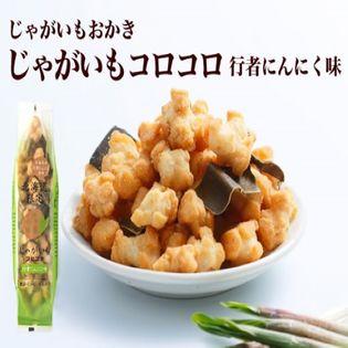 【170g×2袋】じゃがいもコロコロ 行者にんにく味 北海道 土産 ホリ