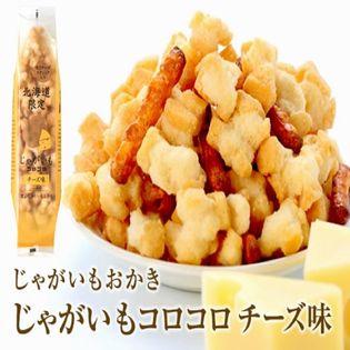 【170g×2袋】じゃがいもコロコロ チーズ味 北海道 土産 ホリ