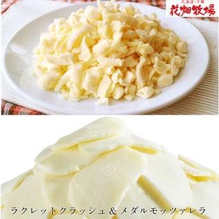 【 1kg】花畑牧場 ラクレットクラッシュチーズ&メダルモッツァレラチーズ 各500g