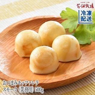 【500g】花畑牧場 おつまみモッツァレチーズ スモーク