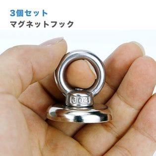 【3個セット】 超強力 マグネット フック 強力 磁石 オフィス/業務/浴室/室外/壁掛け用