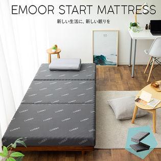 EMOOR START MATTRESS/三つ折りマットレス (シングルタイプ)