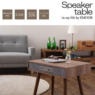 スピーカーテーブル (Speaker table) Bluetooth対応