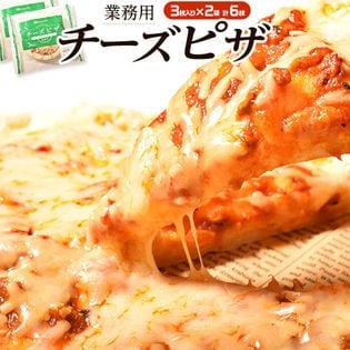 【計6枚(3枚×2袋)】簡単温めるだけ!ニッポンハムの直径22cmの本格チーズピザ