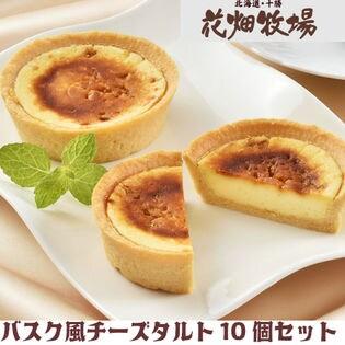 【10個セット】花畑牧場 バスク風チーズタルト