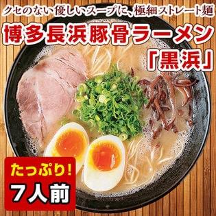 【7人前】あっさりスープ!博多長浜とんこつラーメン