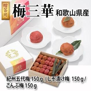 【3種各150g】梅三華 梅干 五代庵