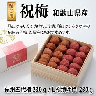 【2種各230g】祝梅 梅干 五代庵