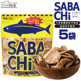 【5袋(1袋あたり30g)】さばを70%練り込んだ、食品添加物不使用 SABACHi サバチ