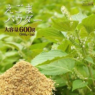 【600g(300g×2)】えごまパウダー