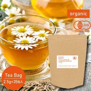 【2.5g×35包】有機 カモミールほうじ茶 糸付き ティーバッグ