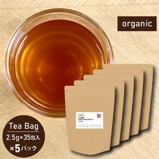【 2.5g×35包×5パック】有機 三年番茶 糸付き ティーバッグ