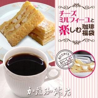 チーズミルフィーユと楽しむ珈琲福袋(4種各200g)<挽き具合:中挽き>