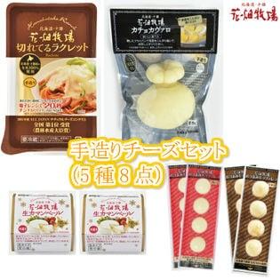 花畑牧場手造りチーズ5種8点セット(ラクレット・カチョカヴァロ・生カマンベール・モッツアレラ2種 )