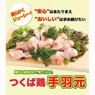 【4kg(2kg2パックでの発送)】つくば鶏 手羽元 (茨城県産)(特別飼育鶏)