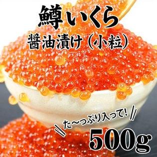 【500g】鱒イクラ(いくら)醤油漬け