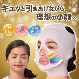 【適応頭囲:56-59cm/ラベンダー】パーフェクトリフトアップマスク