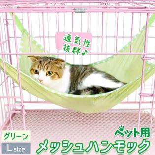 【グリーン】ペットメッシュハンモックL