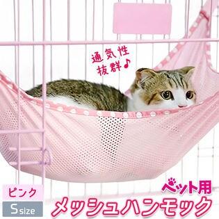 【ピンク】ペットメッシュハンモックS