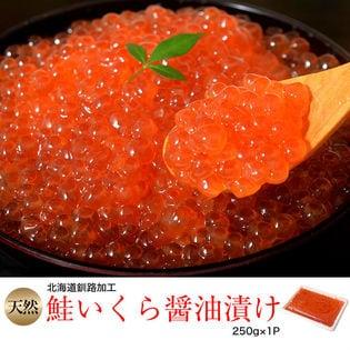 【250g】天然 鮭いくら醤油漬け!大盛いくら丼3人前分