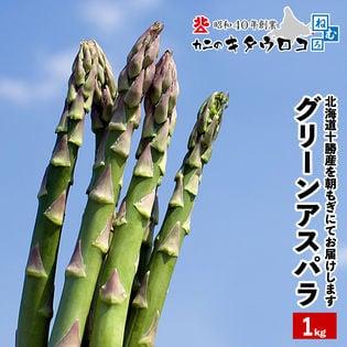 【予約受付】4/21~順次出荷【約1kg(S~2L)】北海道十勝産 グリーンアスパラガス(ご家庭用)