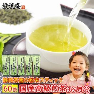 【60袋】静岡茶園 国産高級煎茶 スティックタイプ