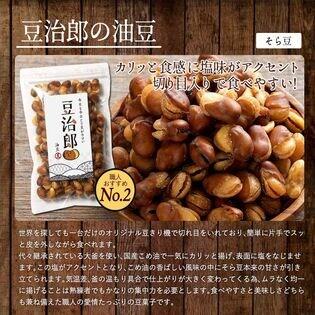 【150g】豆治郎の油豆(チャック付)