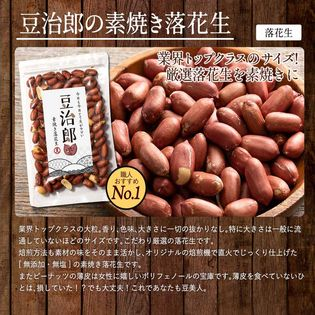 【120g】豆治郎の素焼き落花生(チャック付)