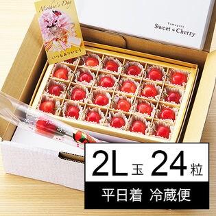 【予約受付】<平日着>母の日ギフト ハウスさくらんぼ(佐藤錦)チョコ箱詰め2L玉・24粒入 ※冷蔵便