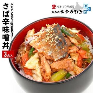 【3食入】北海道産 さば辛味噌丼