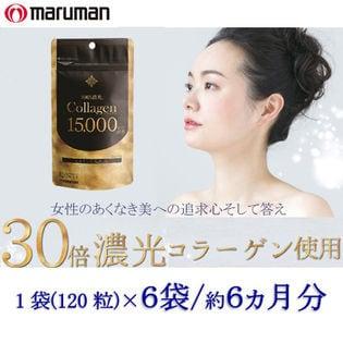 【6袋セット(1袋あたり120粒)】 maruman(マルマン)/コラーゲン15000