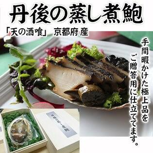 【155g(殻入)90g(正味)(肝含む)】丹後の蒸し煮鮑 京都丹後産 黒あわび
