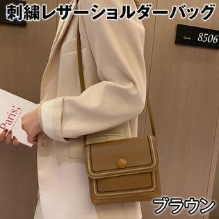 【ブラウン】刺繍レザーショルダーバッグ