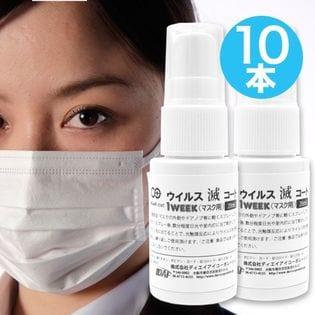 【10本】ウイルス対策 抗菌スプレー マスク用「ウイルス滅コート 1Week」