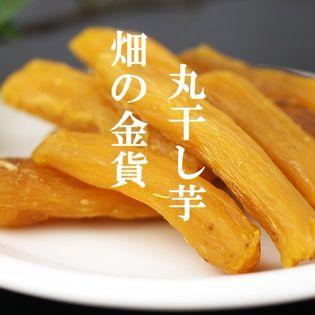 【計260g(130g×2袋)】鹿児島県産 紅はるか 丸干し芋