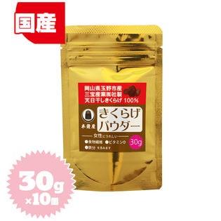 【30g×10個】岡山県玉野市産 きくらげパウダー(プラス1個おまけ付き)