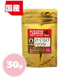 【30g】岡山県玉野市産 きくらげパウダー